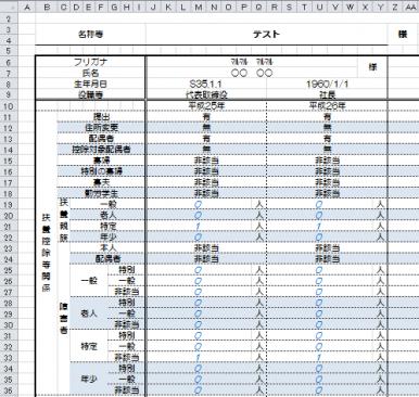 H26_年末調整チェック表_13