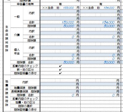 H26_年末調整チェック表_14