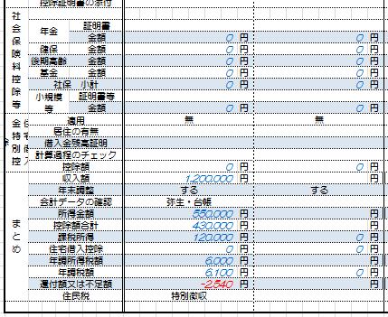 H26_年末調整チェック表_16