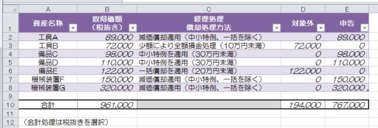 償却資産税申告書_少額_12