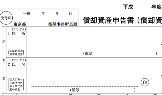 償却資産税申告書_少額_14
