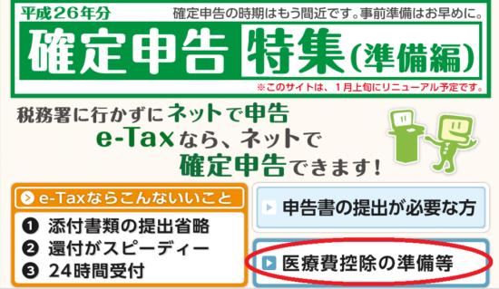 医療費集計フォーム_12