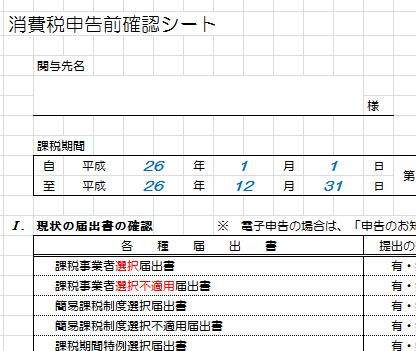 法人事前チェックリスト_12