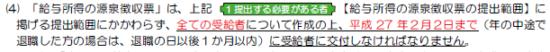 源泉徴収票の交付_11