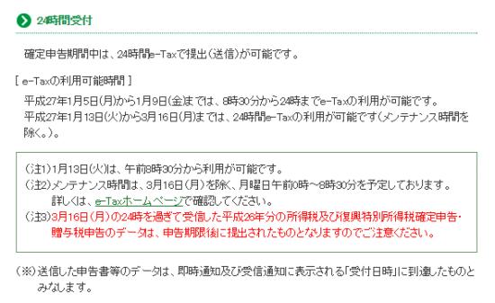 H26電子申告24時間受付_11