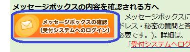 メッセージボックスの確認_11