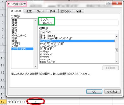 Excel日付_11