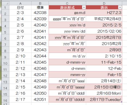 Excel日付_12