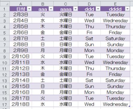 Excel日付_14
