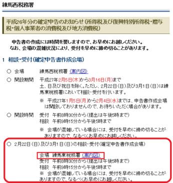 H26日曜日開庁_13