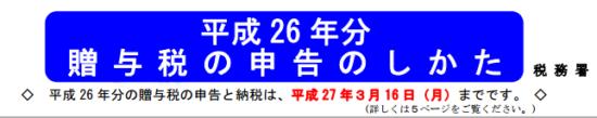H26_贈与税申告_11