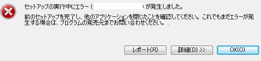 PCトラブル_11