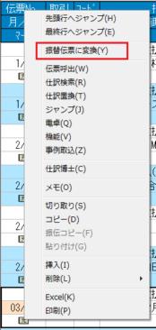 会計王_振替伝票の作成_12
