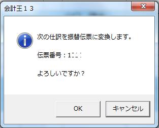 会計王_振替伝票の作成_13