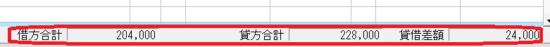 会計王_振替伝票の作成_16