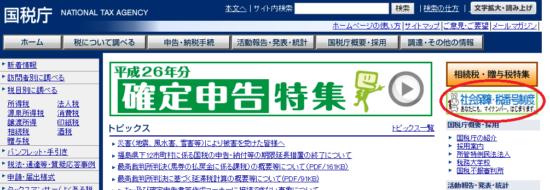 国税庁マイナンバー_12