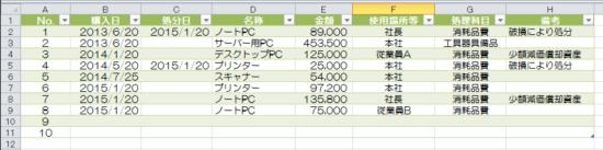 資産管理表_11