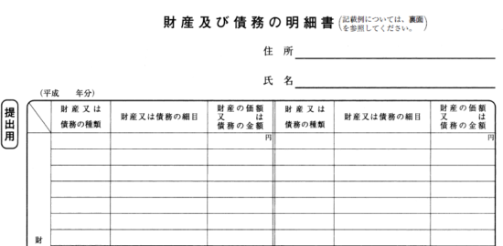 H26財産及び債務の明細書_10