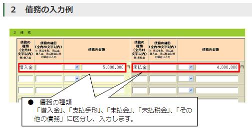 H26財産及び債務の明細書_17
