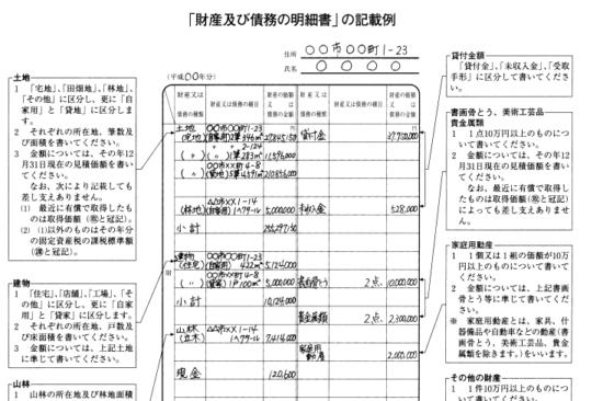 H26財産及び債務の明細書_18