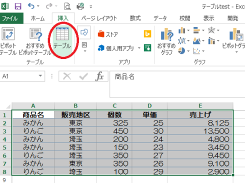 テーブル_11