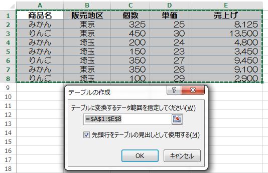 テーブル_12