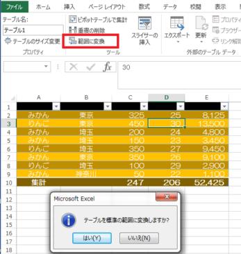 テーブル_22