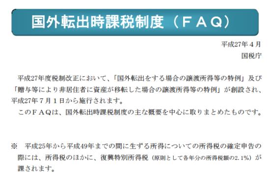国外転出時課税制度(FAQ)_11