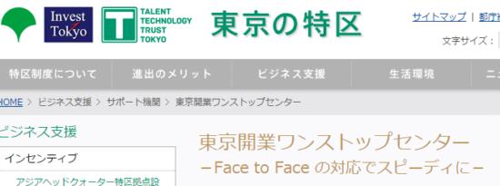 東京開業ワンストップセンター_11
