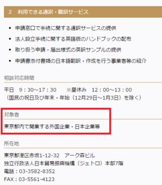 東京開業ワンストップセンター_12