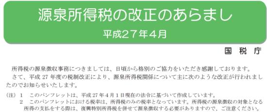 源泉所得税の改正_11