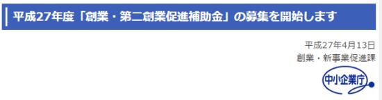 H27創業補助金_11