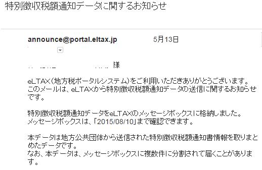特別徴収税額通知データ_11