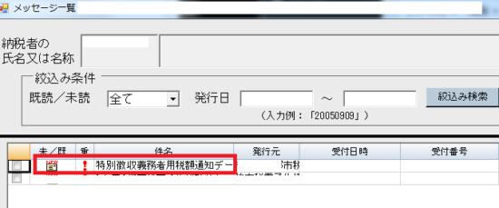 特別徴収税額通知データ_13