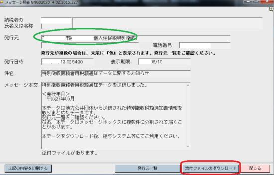 特別徴収税額通知データ_14