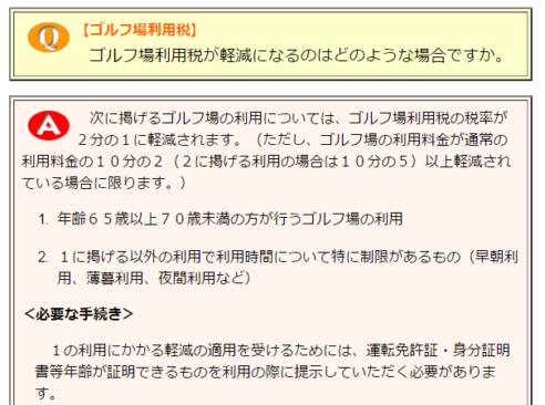 ゴルフ場利用税_11