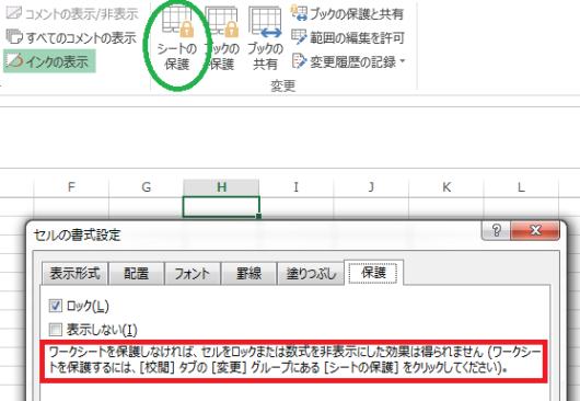 ロック処理_11