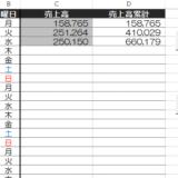 Excel_ロック処理の例の画像