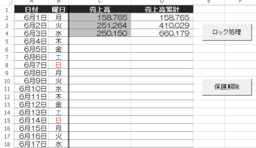 Excelのセルの保護(ロック処理)とシート保護のマクロ