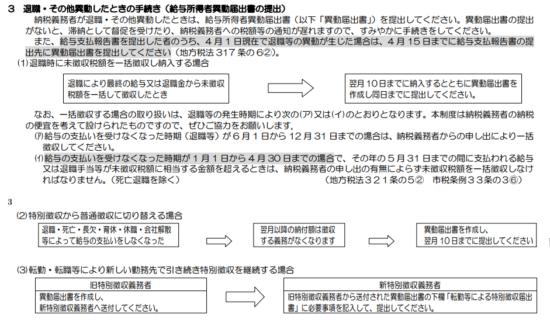 個人住民税_特別徴収_12