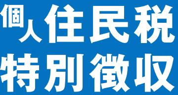 個人住民税_特別徴収_13