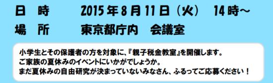 夏休み親子税金教室_11
