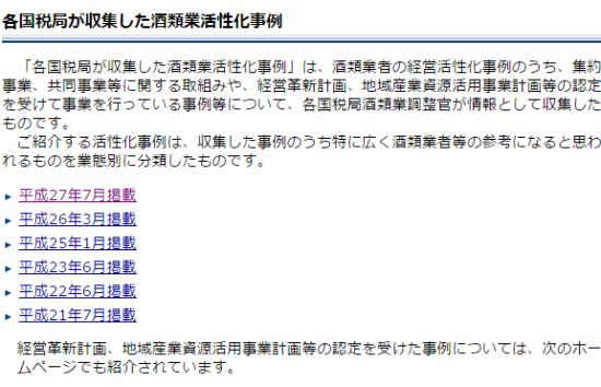 酒類業活性化事例_11