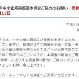 h27_中小企業実態調査の画像