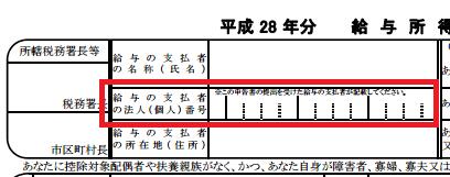 H28扶養控除等申告書イメージ_12