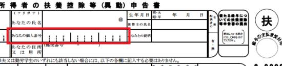 H28扶養控除等申告書イメージ_13