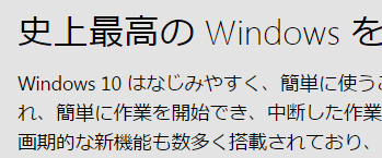 Windows10と税務_11