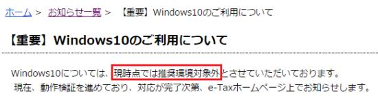 Windows10と税務_12