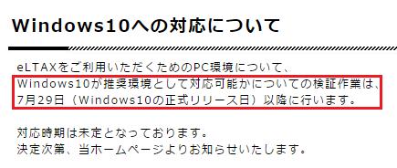 Windows10と税務_13