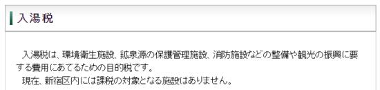 入湯税_12